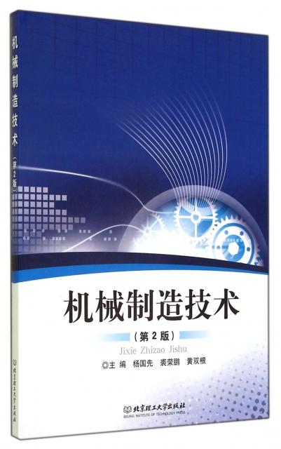 機械制造技術(第2版)