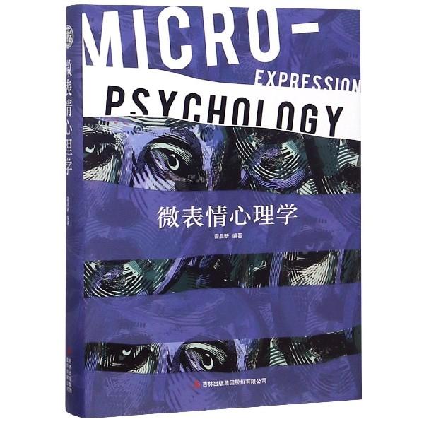 微表情心理學(精)