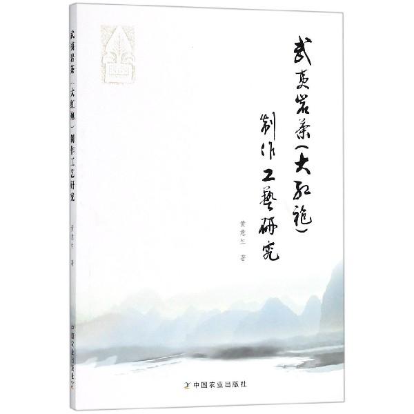 武夷岩茶<大紅袍>制作工藝研究