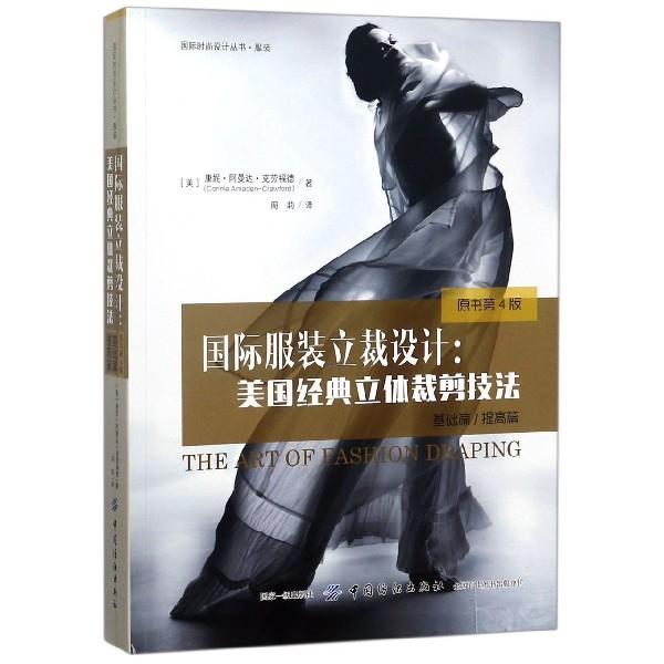 國際服裝立裁設計--美國經典立體裁剪技法(基礎篇提高篇原書第4版)/國際時尚設計叢書