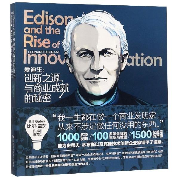 愛迪生--創新之源與商業成就的秘密