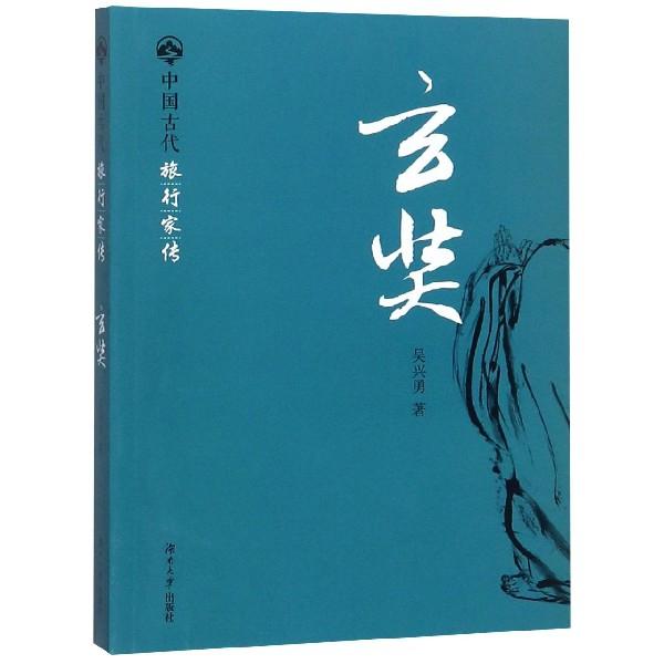 玄奘/中國古代旅行家傳