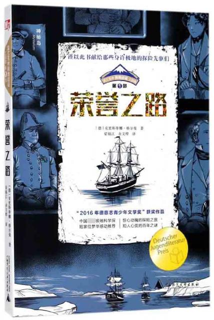 富蘭克林極地遠征三部曲·第1部  榮譽之路