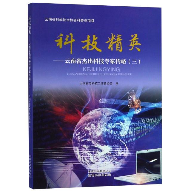 科技精英--雲南省傑出科技專家傳略(3)