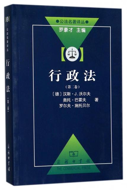 行政法(第2卷)/公法名著譯叢