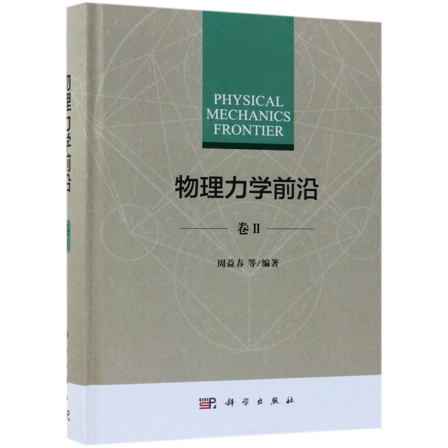 物理力學前沿(卷Ⅱ)(精)