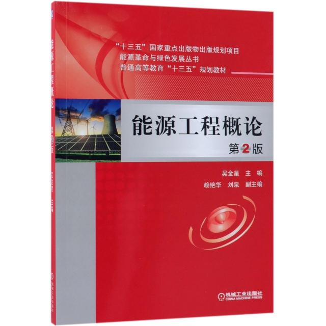 能源工程概論(第2版普通高等教育十三五規劃教材)/能源革命與綠色發展叢書