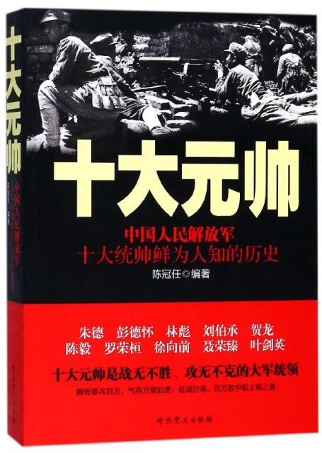 十大元帥(中國人民解放軍十大統帥鮮為人知的歷史)