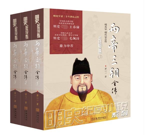 兩帝三朝全傳(共3冊)/明史紀實小說繫列