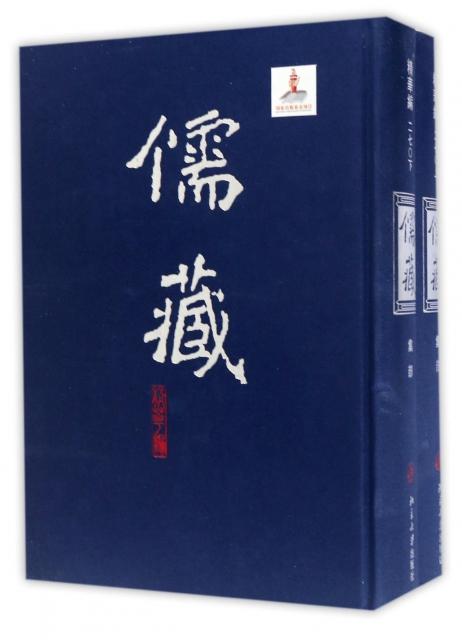 儒藏(精華編270上下集部)(精)
