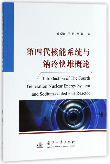第四代核能繫統與鈉冷快堆概論