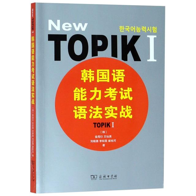 韓國語能力考試語法實戰(TOPIKⅠ)
