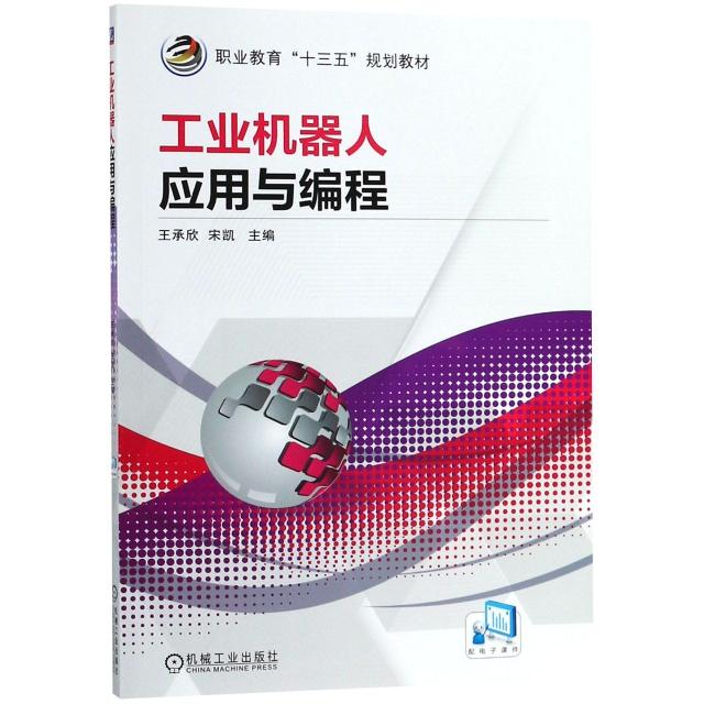工業機器人應用與編程(職業教育十三五規劃教材)