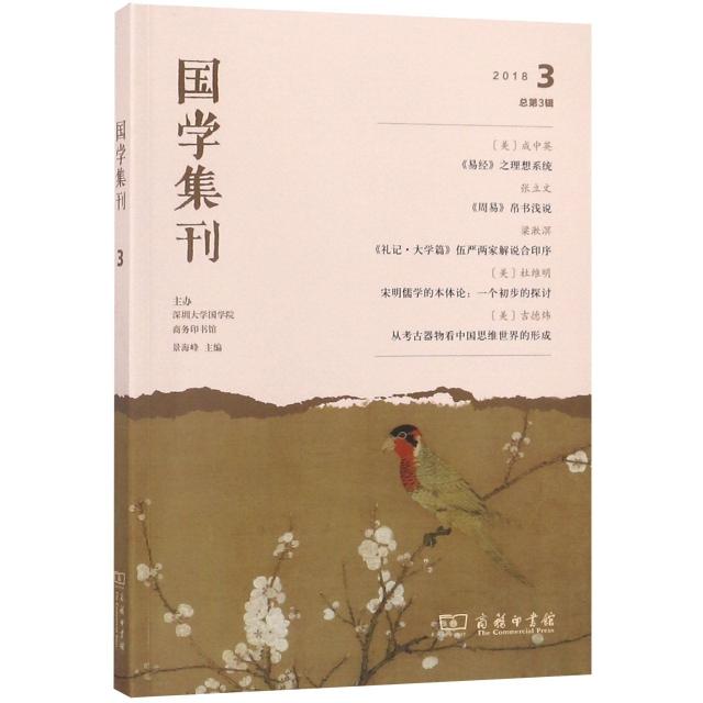 國學集刊(2018 3總第3輯)