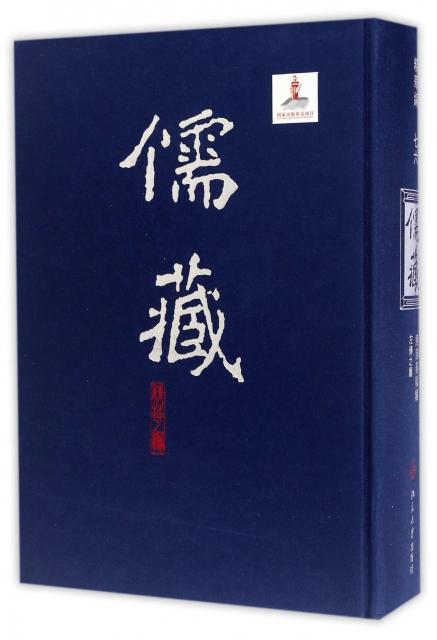儒藏(精華編76經部