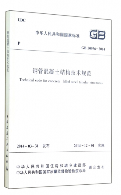鋼管混凝土結構技術規範(GB50936-2014)/中華人民共和國國家標準