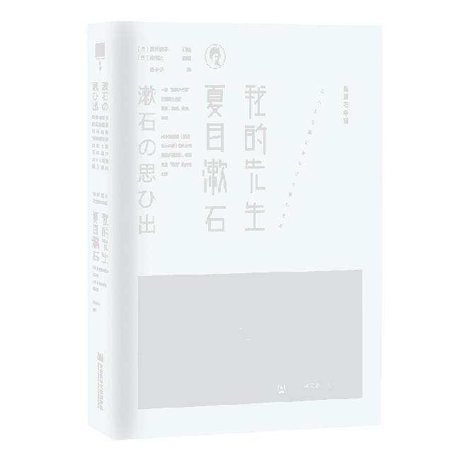 我的先生夏目漱石(精)