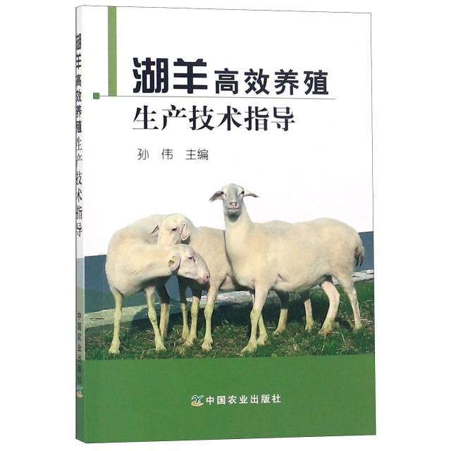 湖羊高效養殖生產技術指導
