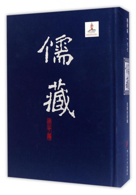 儒藏(精華編177史部史評類)(精)