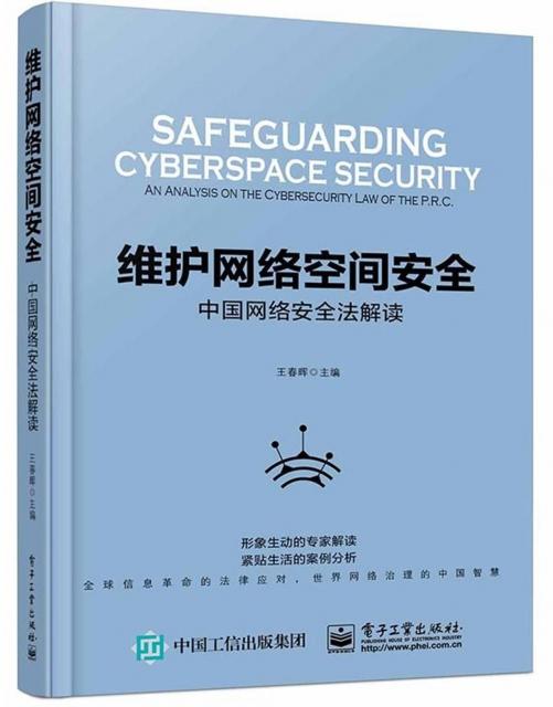 維護網絡空間安全(中國網絡安全法解讀)