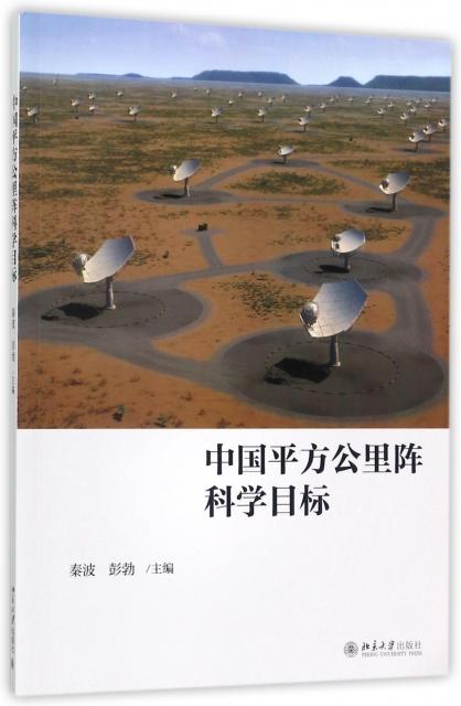 中國平方公裡陣科學目標