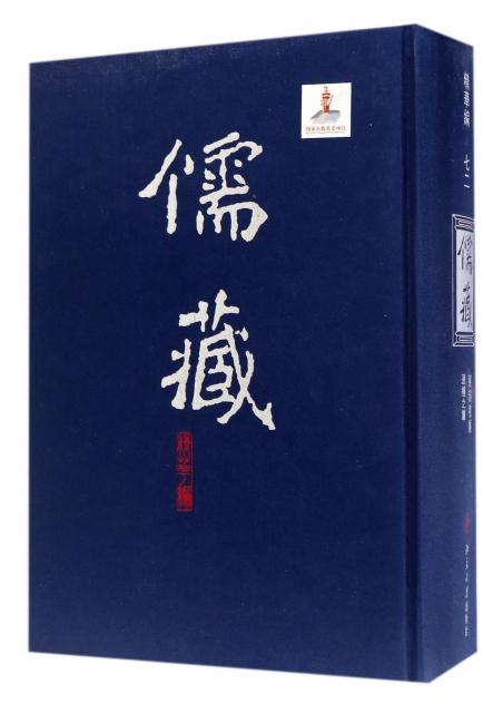 儒藏(精華編72經部