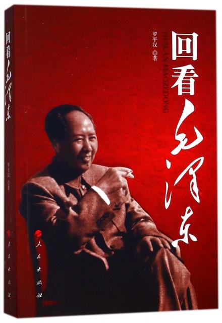 回看毛澤東