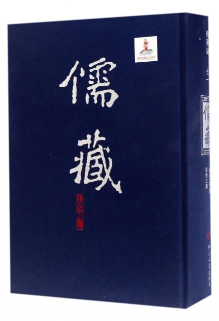儒藏(精華編71經部禮類通禮之屬)(精)