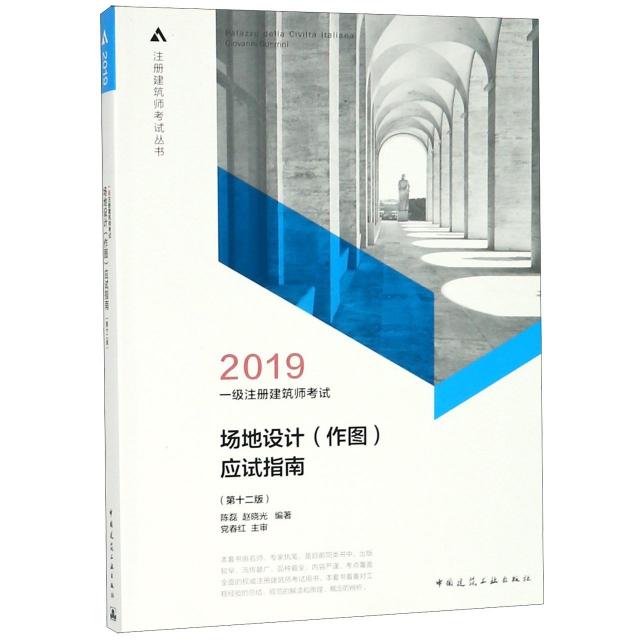 場地設計<作圖>應試指南(第12版2019一級注冊建築師考試)/注冊建築師考試叢書