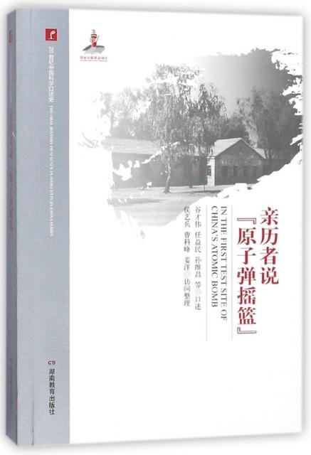 親歷者說原子彈搖籃/20世紀中國科學口述史