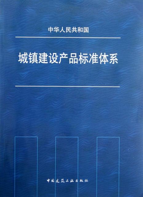 中華人民共和國城鎮建設產品標準體繫