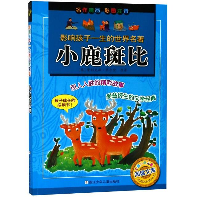 小鹿斑比(彩圖注音)/影響孩子一生的世界名著