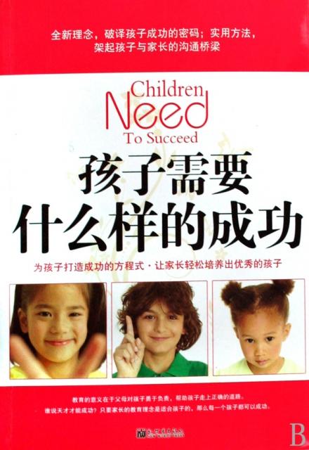 孩子需要什麼樣的成功