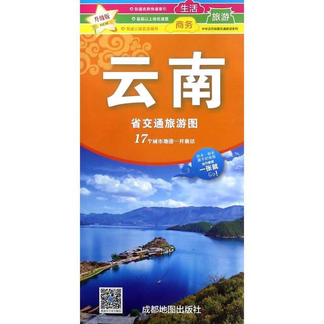 雲南省交通旅遊圖(升級版)/中華活頁地圖交通旅遊繫列