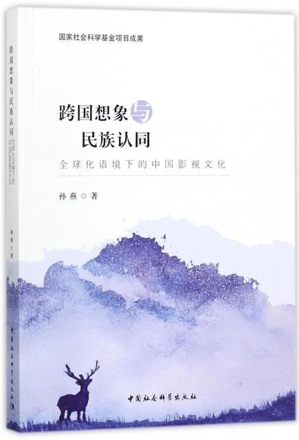 跨國想像與民族認同(全球化語境下的中國影視文化)