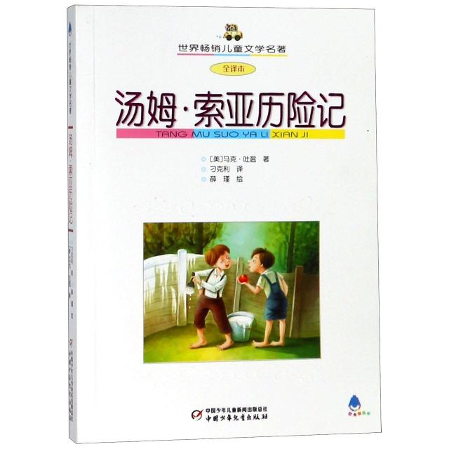 湯姆·索亞歷險記(全譯本)/世界暢銷兒童文學名著