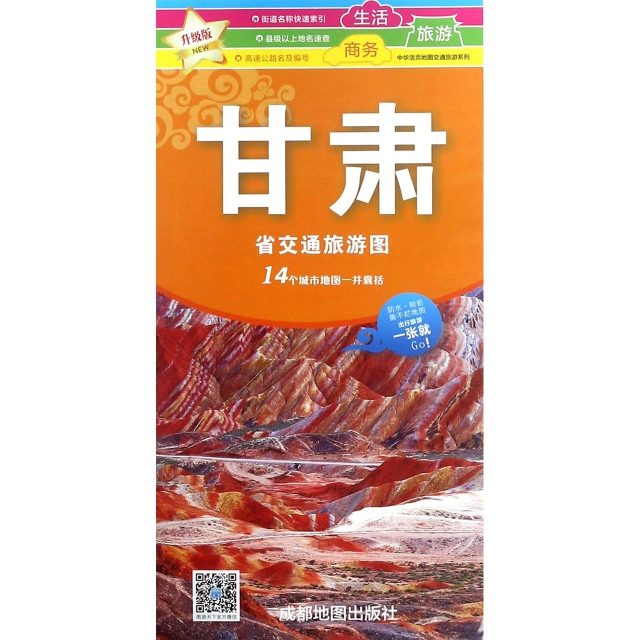 甘肅省交通旅遊圖(升級版)/中華活頁地圖交通旅遊繫列