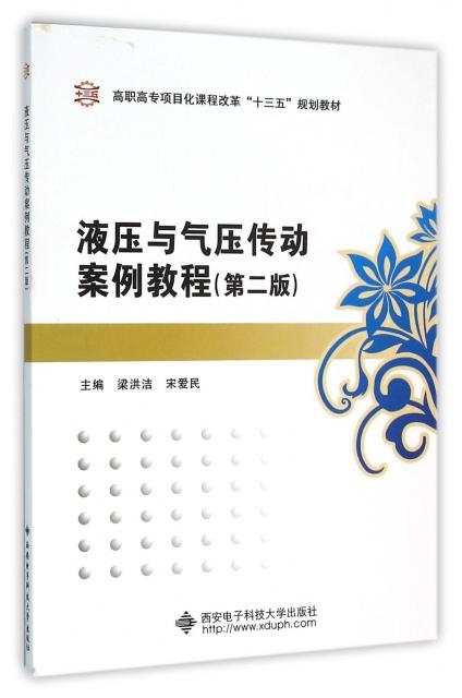 液壓與氣壓傳動案例教程(第2版高職高專項目化課程改革十三五規劃教材)