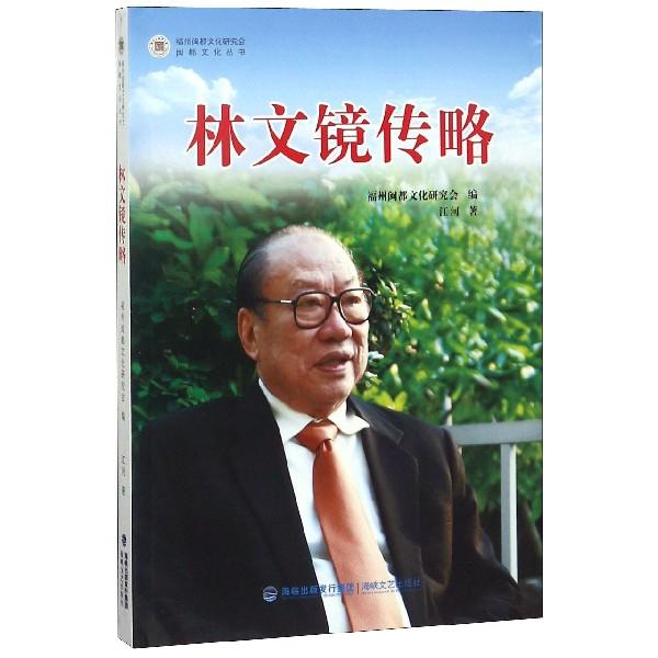 林文鏡傳略/閩都文化