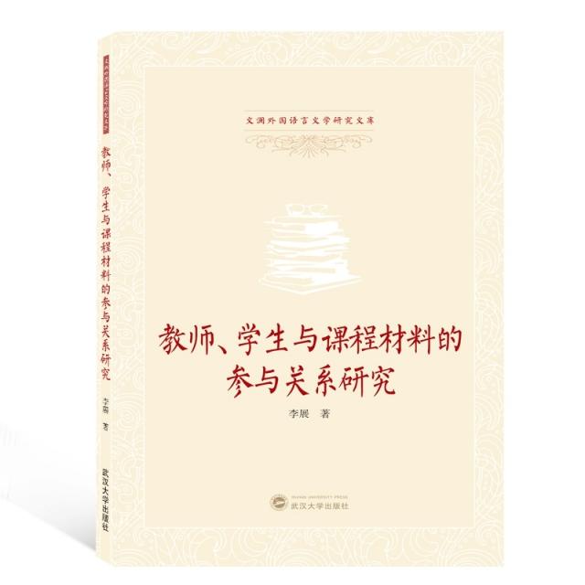 教師學生與課程材料的參與關繫研究(英文版)/文瀾外國語言文學研究文庫