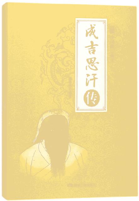 成吉思汗傳(全新彩圖