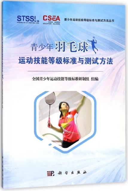 青少年羽毛球運動技能等級標準與測試方法/青少年運動技能等級標準與測試方法叢書