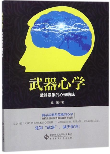 武器心學(武器意像的心理臨床)