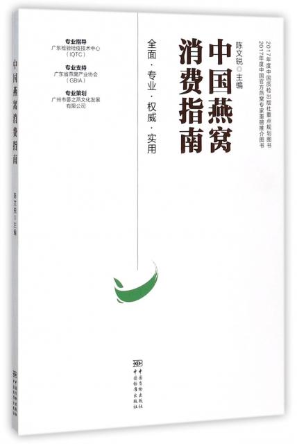 中國燕窩消費指南