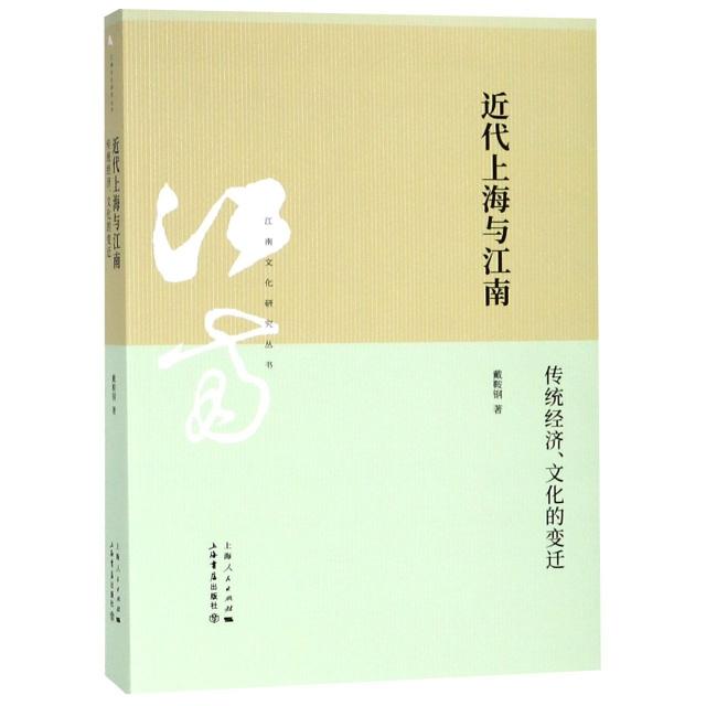 近代上海與江南(傳統經濟文化的變遷)/江南文化研究叢書