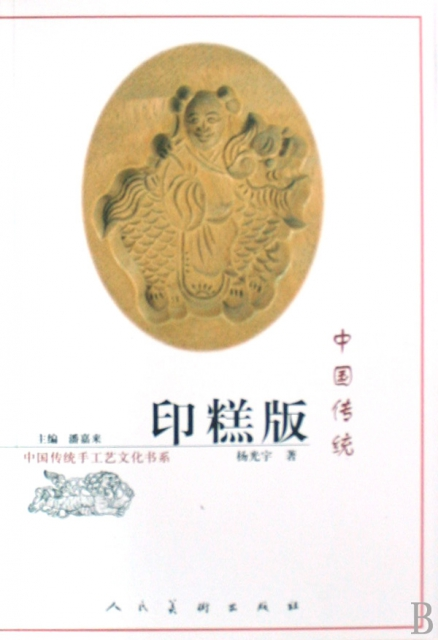 中國傳統印糕版/中國傳統手工藝文化書繫