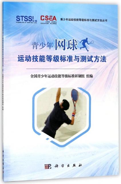 青少年網球運動技能等級標準與測試方法/青少年運動技能等級標準與測試方法叢書