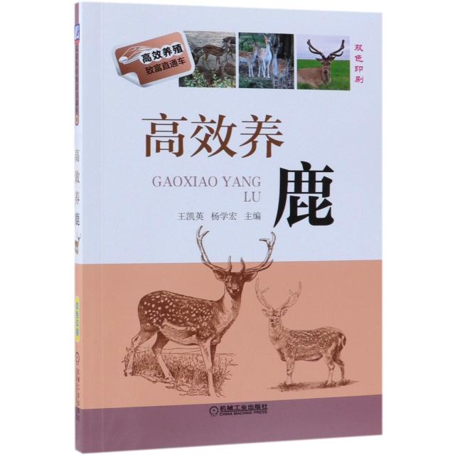 高效養鹿(雙色印刷)/高效養殖致富直通車