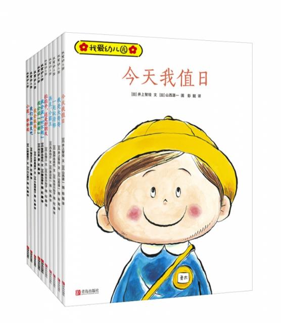 日本繪本大師經典繪本   我愛幼兒園(全套共10冊)
