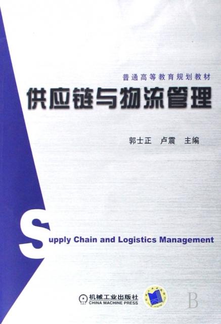 供應鏈與物流管理(普
